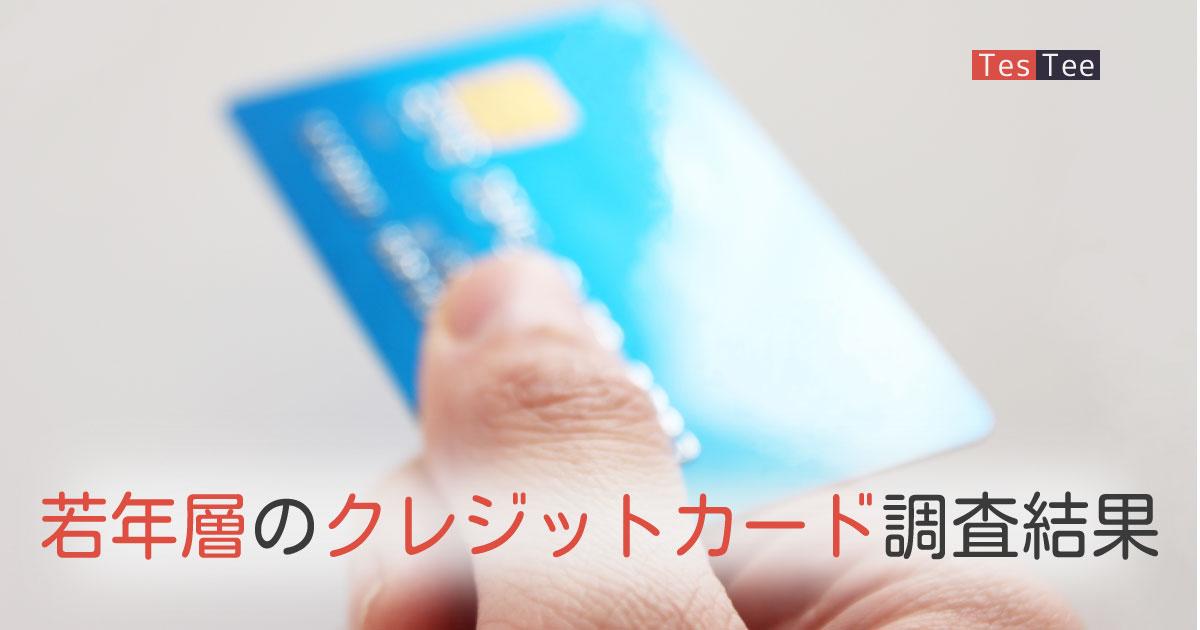 若年層クレジットカード調査結果メイン