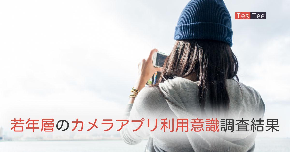 アプリでマナーを守っている!?若年層女性のカメラアプリ利用動向を調査!