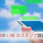 若年層LINEのスタンプ調査メイン画像