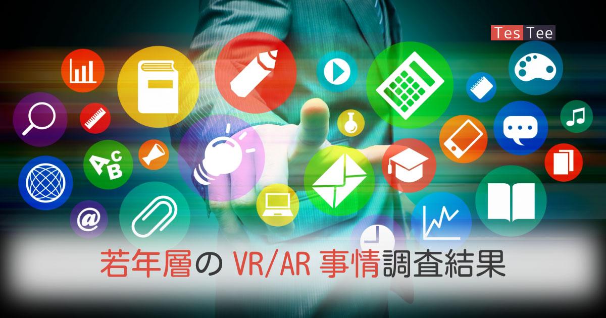 VRとARの違いって何!?若年層VR/AR調査結果!