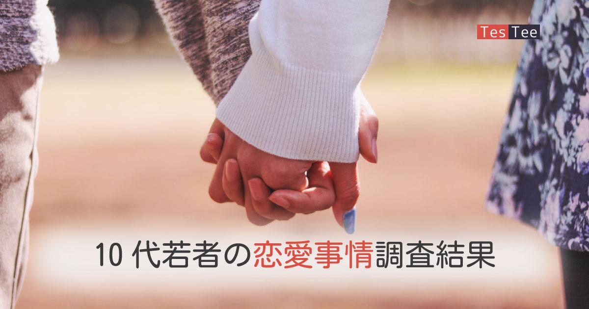 「若者の恋愛離れ」は本当?10代男女の恋愛事情を徹底調査!