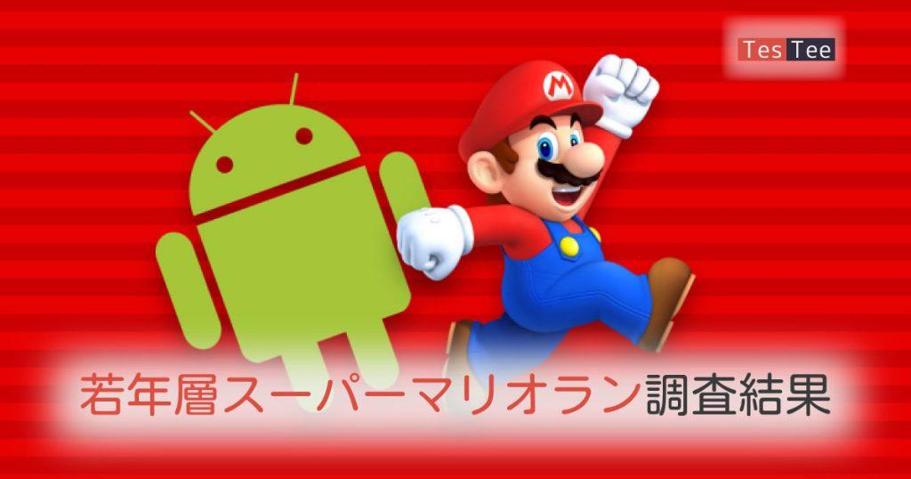 若年層10代20代Androidスーパーマリオラン調査結果メイン画像