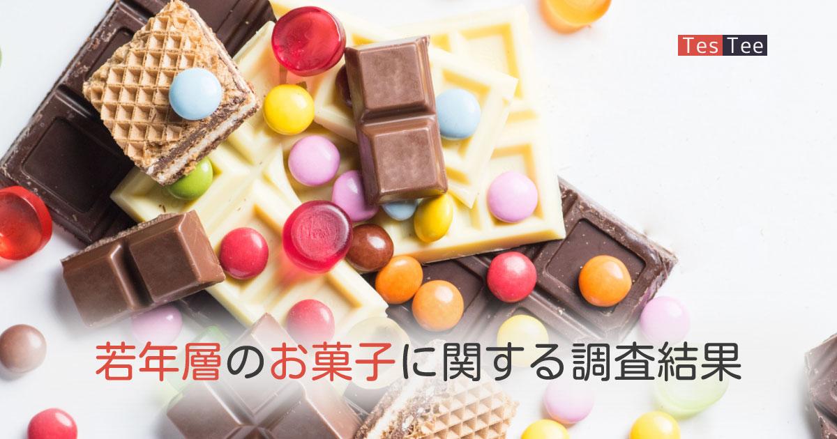 「期間限定」に惹かれる!?若年層のお菓子に関する調査