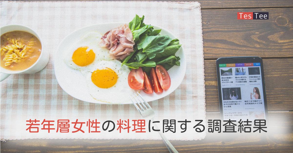 スマホ片手にレシピをチェック!?若年層女性の料理に関する調査