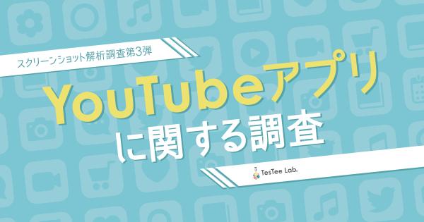 """YouTube アプリ""に関するスクリーンショット解析調査【第3弾】"