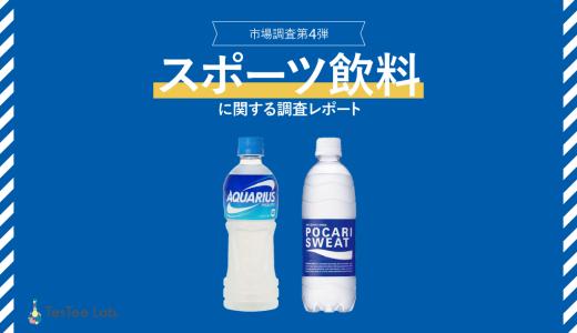 【商品別市場調査第4弾】スポーツ飲料についての調査結果