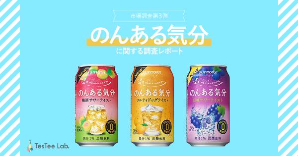 【市場調査第3弾】ノンアルコール飲料の調査レポート
