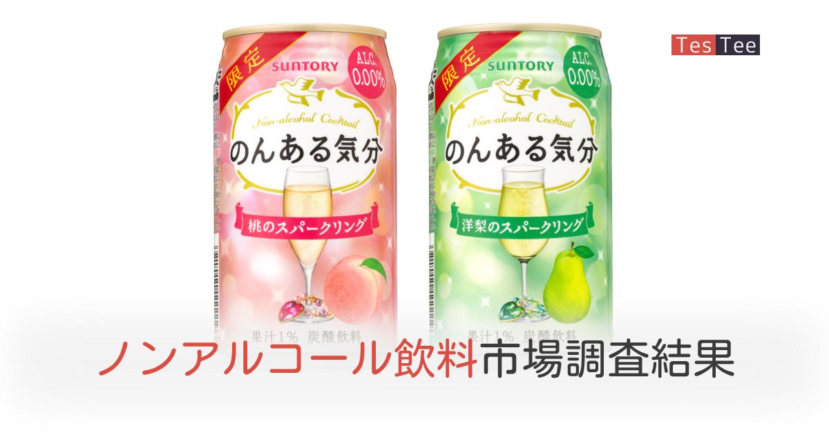 ノンアルコール飲料市場調査メイン画像