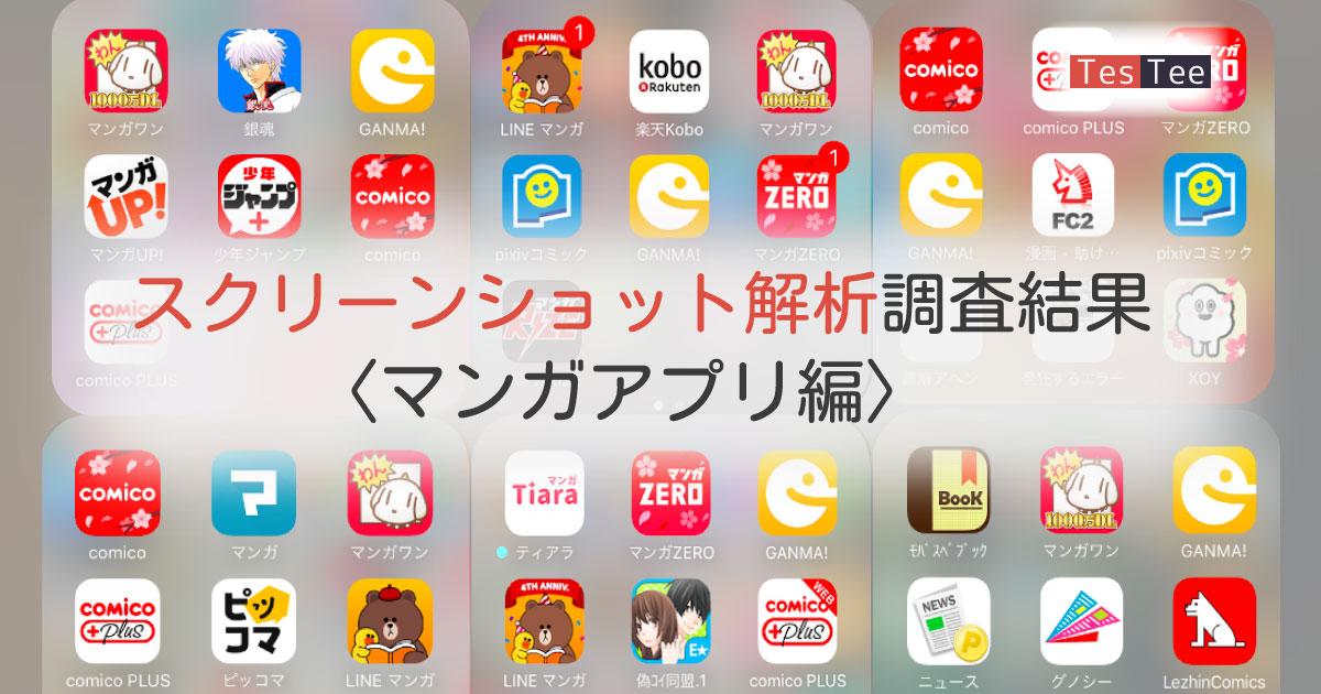 「マンガアプリ」に関するスクリーンショット解析調査【第4弾】