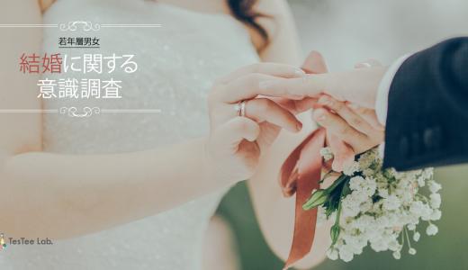 若年層男女の結婚に関する意識調査
