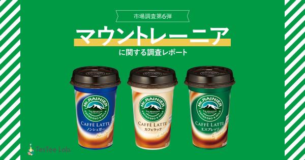 【商品別市場調査第6弾】Mt.RAINIER調査レポート