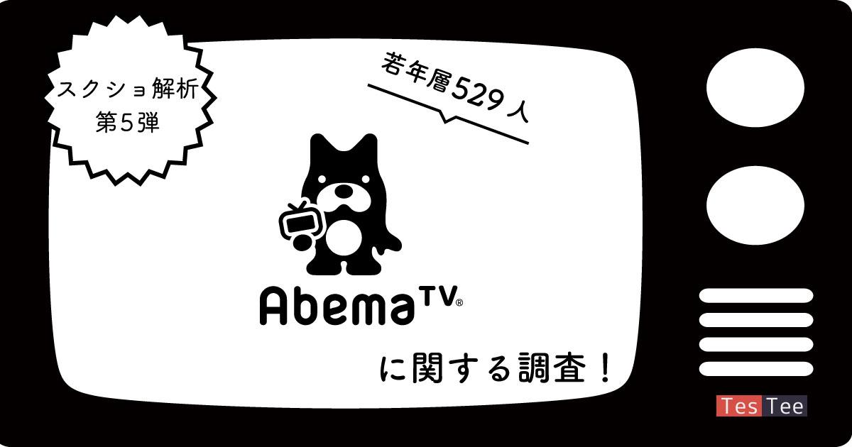 """AbemaTV""に関するスクリーンショット解析調査【第5弾】"