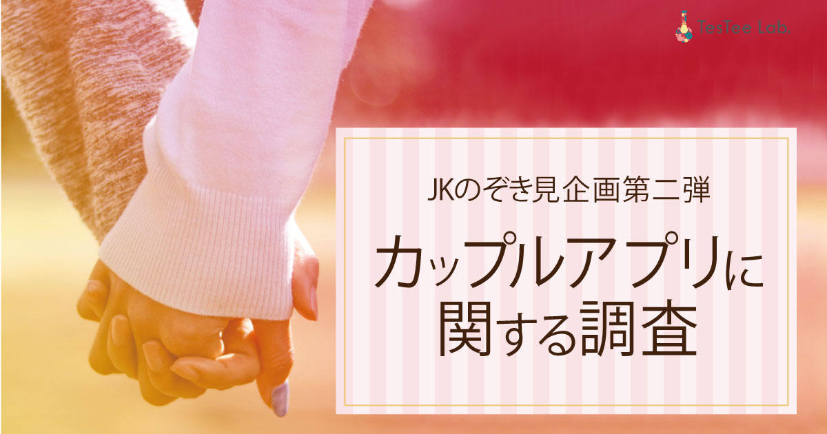 現役JKのぞき見企画【Vol.2】  「カップルアプリ」に関する調査