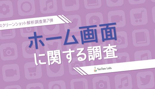 「ホーム画面」に関するスクリーンショット解析調査!