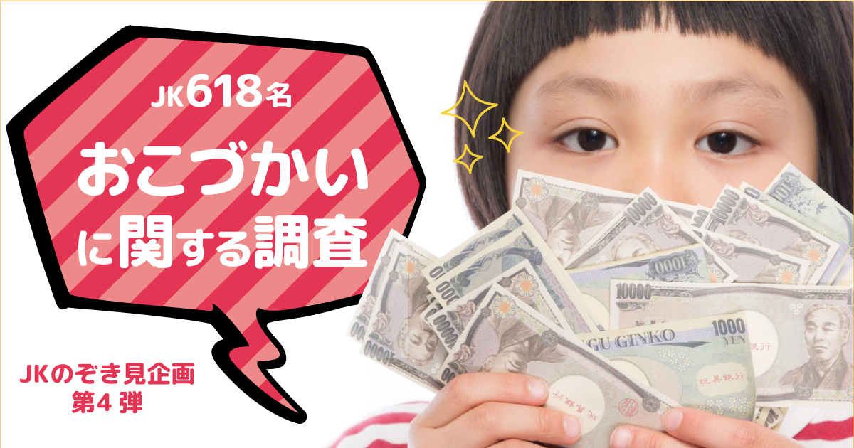 現役JKのぞき見企画【Vol.4】お小遣いに関する調査