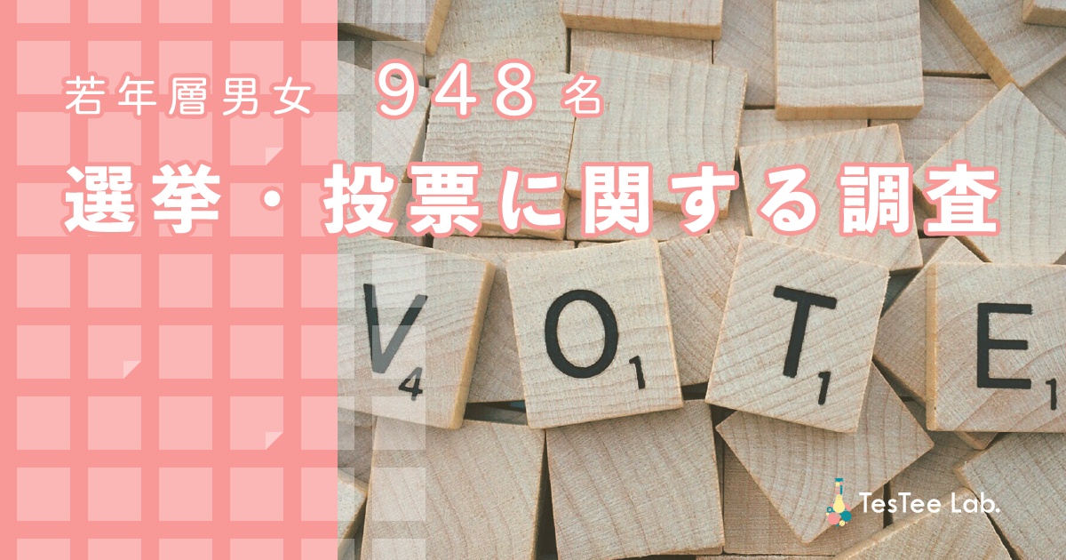 【U25対象】若年層の選挙・投票に関する調査