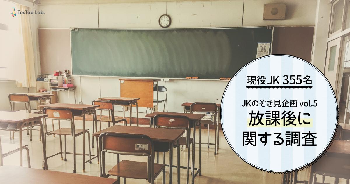 現役JKのぞき見企画【Vol.5】放課後の過ごし方に関する調査