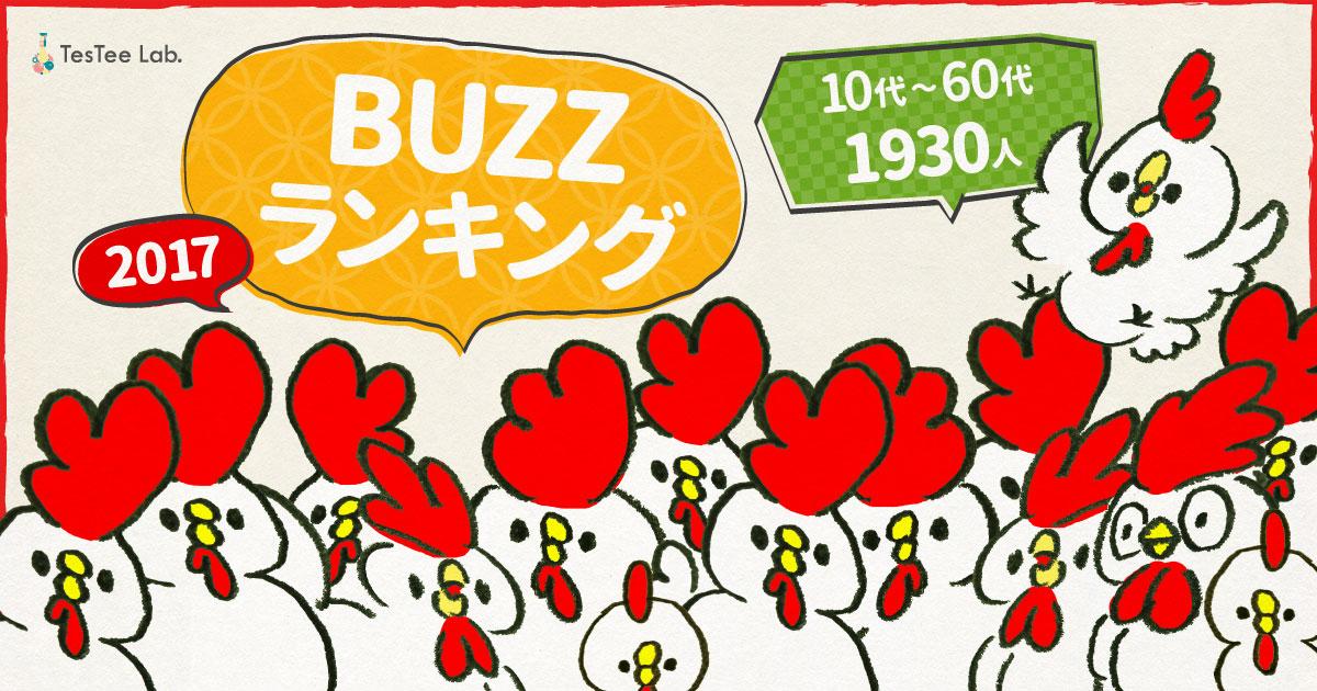 """【2017年】テスティー版 """"BUZZランキング"""""""