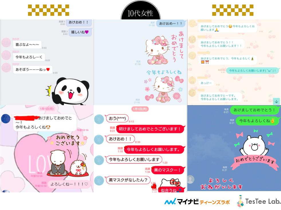 10代女性LINEスクリーンショット画像