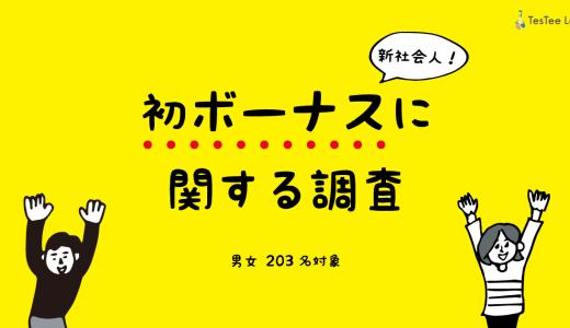 【新社会人男女】初ボーナスに関する調査
