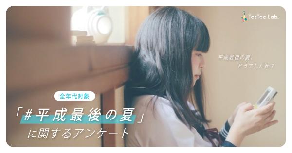 「平成最後の夏」に関するアンケート【全年代対象】