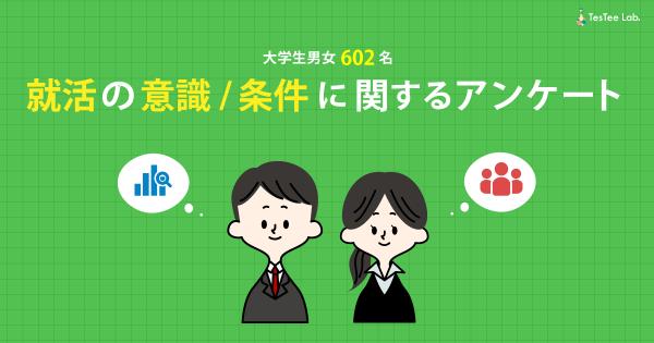 【大学3〜4年生対象】就活の意識/条件に関するアンケート