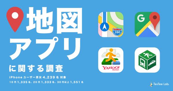 地図アプリに関するNPS調査【iPhoneユーザー4,219名対象】