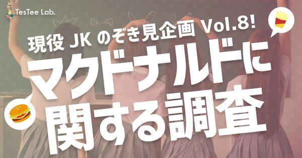 現役JKのぞき見企画【Vol.8】マクドナルドに関する調査