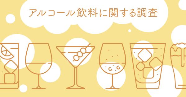 お酒に関する調査【20〜30代男女対象】
