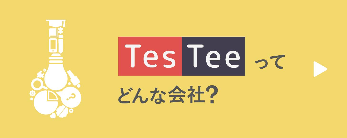 TesTeeってどんな会社?
