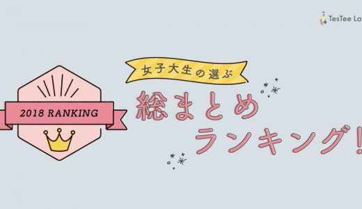 【女子大生対象】2018年、総まとめランキング!