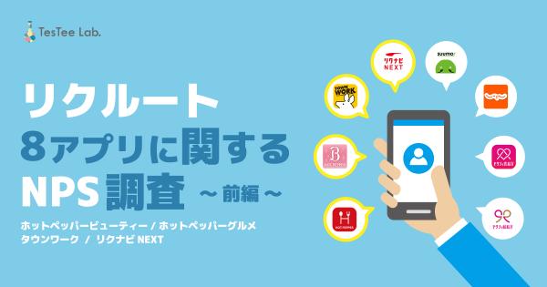 リクルート8アプリに関するNPS調査【前編】