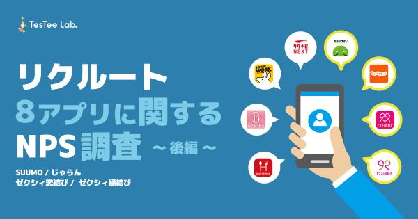 リクルート8アプリに関するNPS調査【後編】