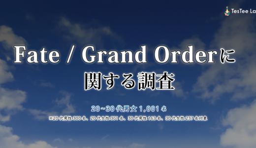 Fate/Grand Orderに関する調査