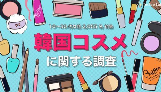 【10〜30代女性対象】韓国コスメに関する調査