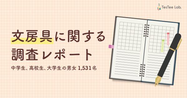 【学生対象】文房具に関する調査レポート