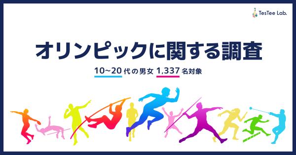オリンピックに関する調査レポート【10代20代対象】