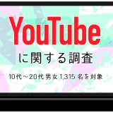 YouTube 調査
