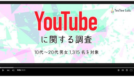 YouTubeに関する調査レポート【10代20代対象】