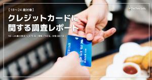 クレジットカード 調査