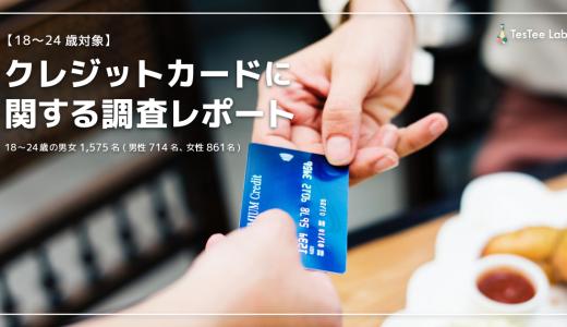 【18〜24歳対象】クレジットカードに関する調査レポート