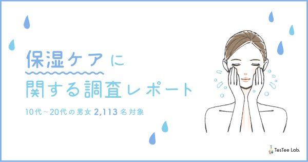 保湿ケアに関する調査レポート【10代20代対象】