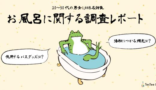 お風呂に関する調査レポート【20〜30代対象】