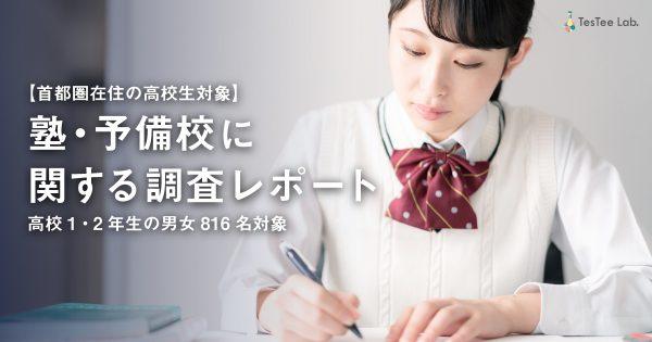 塾・予備校に関する調査レポート【首都圏在住の高校生対象】