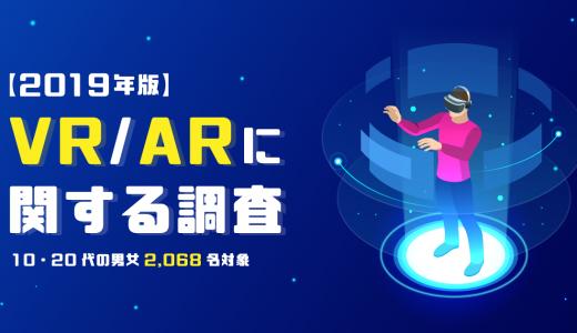 VR/ARに関する調査レポート【2019年版】