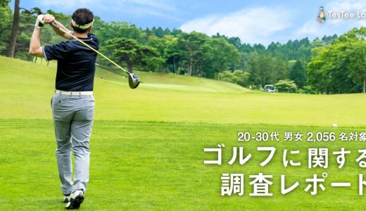 ゴルフに関する調査レポート