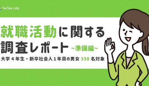 【新卒】就職活動に関する調査レポート〜準備編〜
