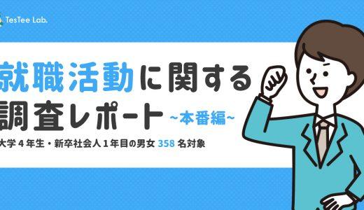 【新卒】就職活動に関する調査レポート〜本番編〜