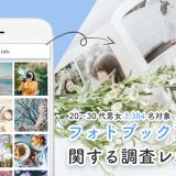 フォトブックアプリ
