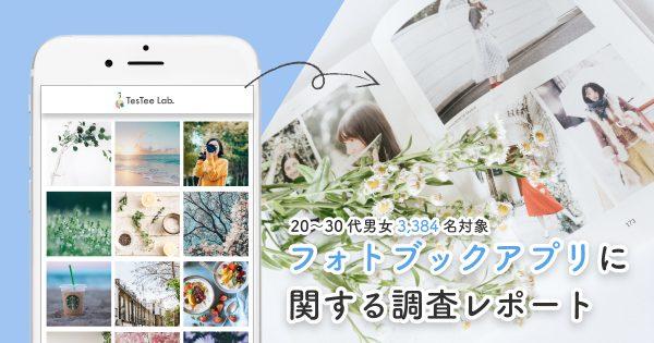 フォトブックアプリに関する調査レポート